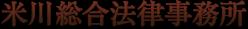 米川総合法律事務所ブログ